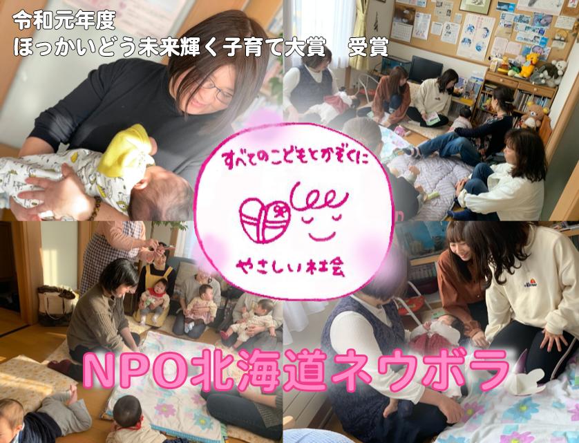 NPO北海道ネウボラ